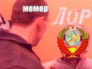 POSHEL Tbl NAHER KOZEL (SOVOK EDITION)