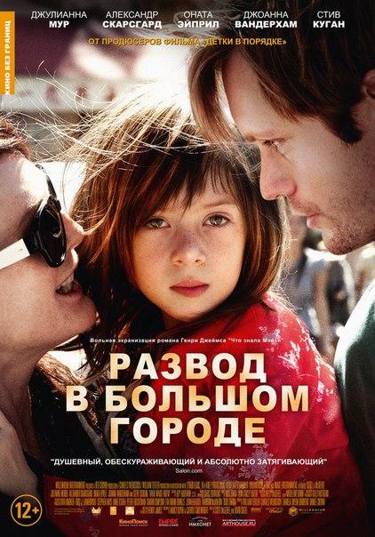 Развод в большом городе / What Maisie Knew (2012)