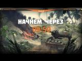 [RU] 🏆 Танковые АБ | Качаем обнову | Игра с подписчиками | War Thunder