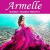 Духи Армель Казахстан/Armelle/Астана/Бизнес
