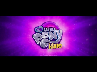 My Little Pony в кино - Трейлер 1