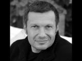 Владимир Соловьев  Детям 60 х, 70 х, 80 х посвящается   — Невероятно, но мы выжили