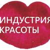 """ВЫСТАВКА """"ИНДУСТРИЯ КРАСОТЫ"""", Г. БАРНАУЛ"""