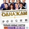 шоу ОДНАЖДЫ В РОССИИ | УФА | 17 сентября