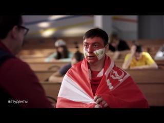 Sтуденты - фанат Спартака