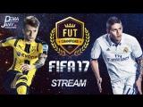 FIFA 17 ! ЛОМАЕМ НОГИ СОПЕРНИКАМ !