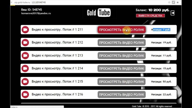 Вывод средств с Gold Tube на киви