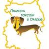 Помощь таксам в Омске