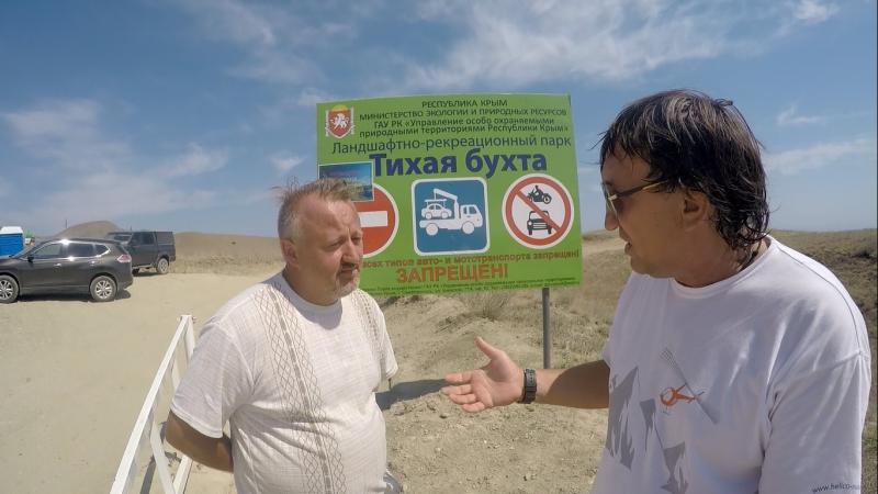 В Тихой Бухте черное море, министерство экологии и туристы. Крым. Коктебель.