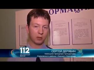 Суд в Нижнем Новгороде отправил домой религиозного фанатика, избивавшего своих детей и жену (VHS Video)