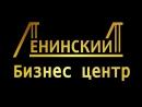 БЦ лененский