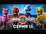 МиниФорс - Серия - 11 - Атака Медузы