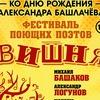 """Фестиваль поющих поэтов """"ВИШНЯ"""""""