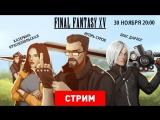 Final Fantasy XV. Групповая фантазия