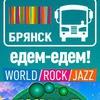 Брянск едет на Дикую Мяту! 23,24,25 июня!