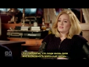 Adele interview 60 minutes [rus sub]