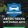 Автостекла|Минск - Замена|Продажа|Ремонт