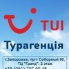 Горящие туры, TUI Турагентство , г.Запорожье