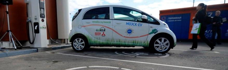 В России наладят производство станций для зарядки электромобилей