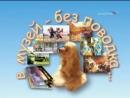 Заставка программы В музей - без поводка (Культура, 02.12.2005-29.12.2006)