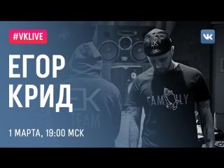 #VKLive: Егор Крид. Запись нового альбома (день 1)