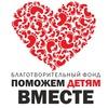 """БФ """"Поможем детям вместе"""""""