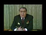 Поздравление Леонида Ильича Брежнева (1979 год)