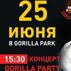 Gorilla Park || парк активного отдыха для всех