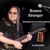 Romeo Stranger - гитара поет!