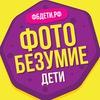 ФотоБезумие ДЕТИ - семейные игры ФБДЕТИ.РФ