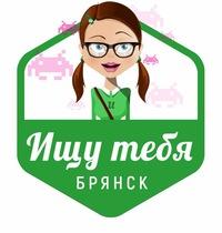 Вконтакте ищу тебя брянск знакомства в г.джанкое без регистрации