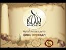03.Набиль Аль- Авади - Рождение пророка, мир ему и благословение