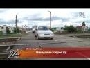 На железнодорожных переездах в Татарстане установят видеокамеры (Новости Атлашкино | АтСвежак | Красный Яр)
