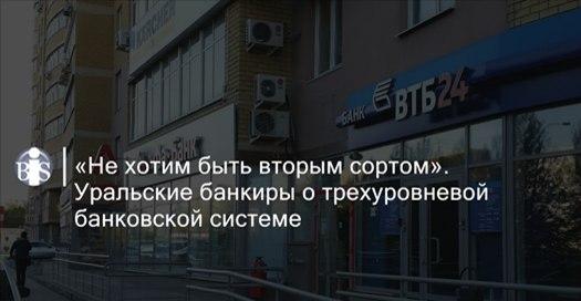 БОИМСЯ ОТТОКА КЛИЕНТОВ Региональные банки рассказали, почему не хотят