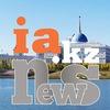 ia NEWS .kz | Информационное агентство | Новости