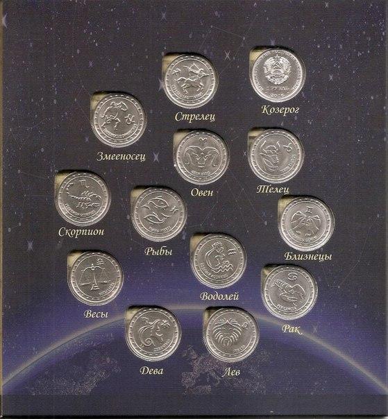 Коллекция монет Приднестровья 13 знаков Зодиака Приднестровья в альбо
