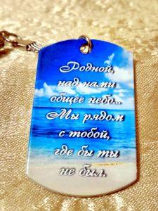 Брелок с номером авто в Ульяновске