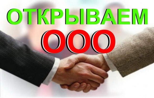 Регистрация компании заказать в Москве