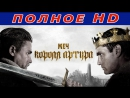 МЕЧ КОРОЛЯ АРТУРА полный фильм vtx rjhjkz fhnehf gjkysq abkmv