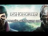 Провожу оффлайн активацию Dishonored 2 | Бесплатная активация игр с Denuvo!