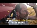 «Можна явас буду братаном называць?»— камбайнэр, якому Лукашэнка ціснуў руку < РадыёСвабода>
