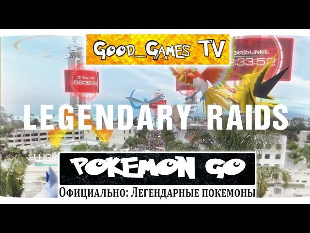 Официально: Первые ЛЕГЕНДАРНЫЕ покемоны в Pokemon go