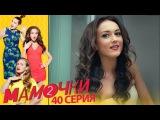Мамочки - Серия 20 сезон 2 (40 серия) - комедийный сериал HD