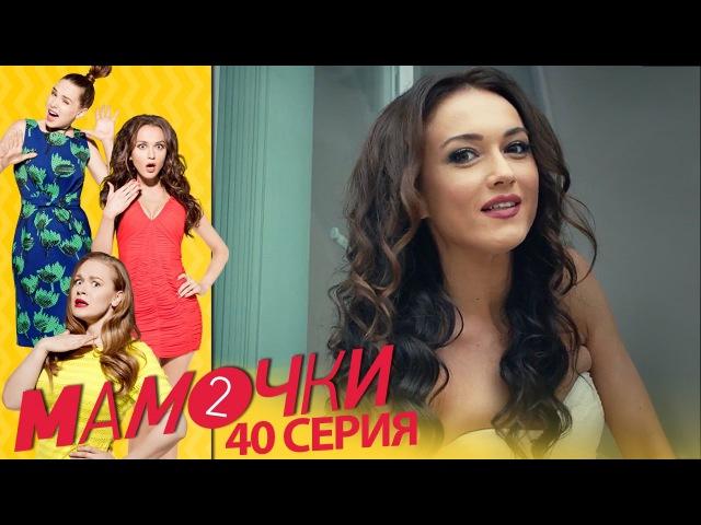 Мамочки - Серия 20 сезон 2 (40 серия) - комедийный сериал HD » Freewka.com - Смотреть онлайн в хорощем качестве