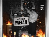 METAL CHRISTMAS AND HEAVY NEW YEAR!