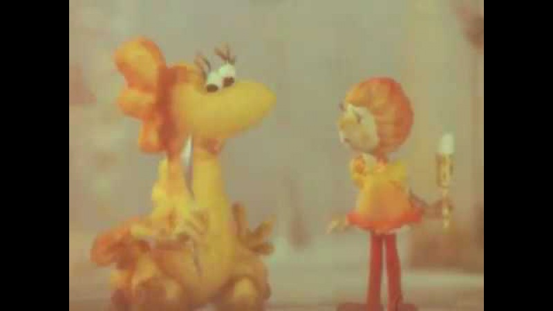 Девочка и дракон 1983 Озвучивает Алексей Баталов Кукольный мультфильм Золотая коллекция
