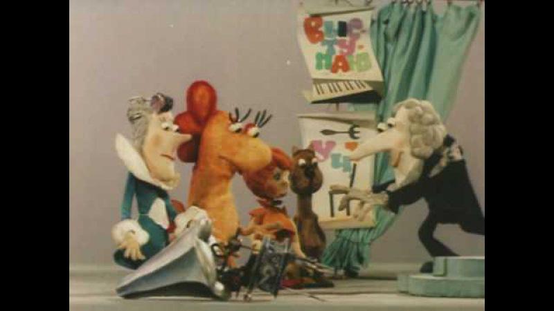 Урок музыки (1986). Озвучивает Алексей Баталов. Кукольный мультик | Мультфильмы. Зо ...