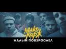 Макс Корж - Малый повзрослел (official video)