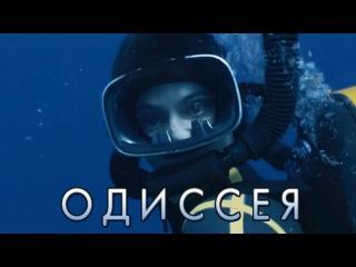 Одиссея [2016] Русский Трейлер