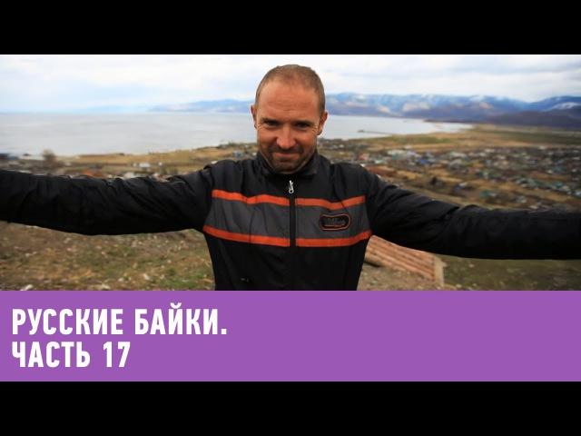 Русские байки. Улан-Удэ — Иркутск. Часть 17 🌏 Моя Планета